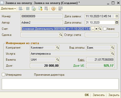 форма заявки на оплату softpro erp