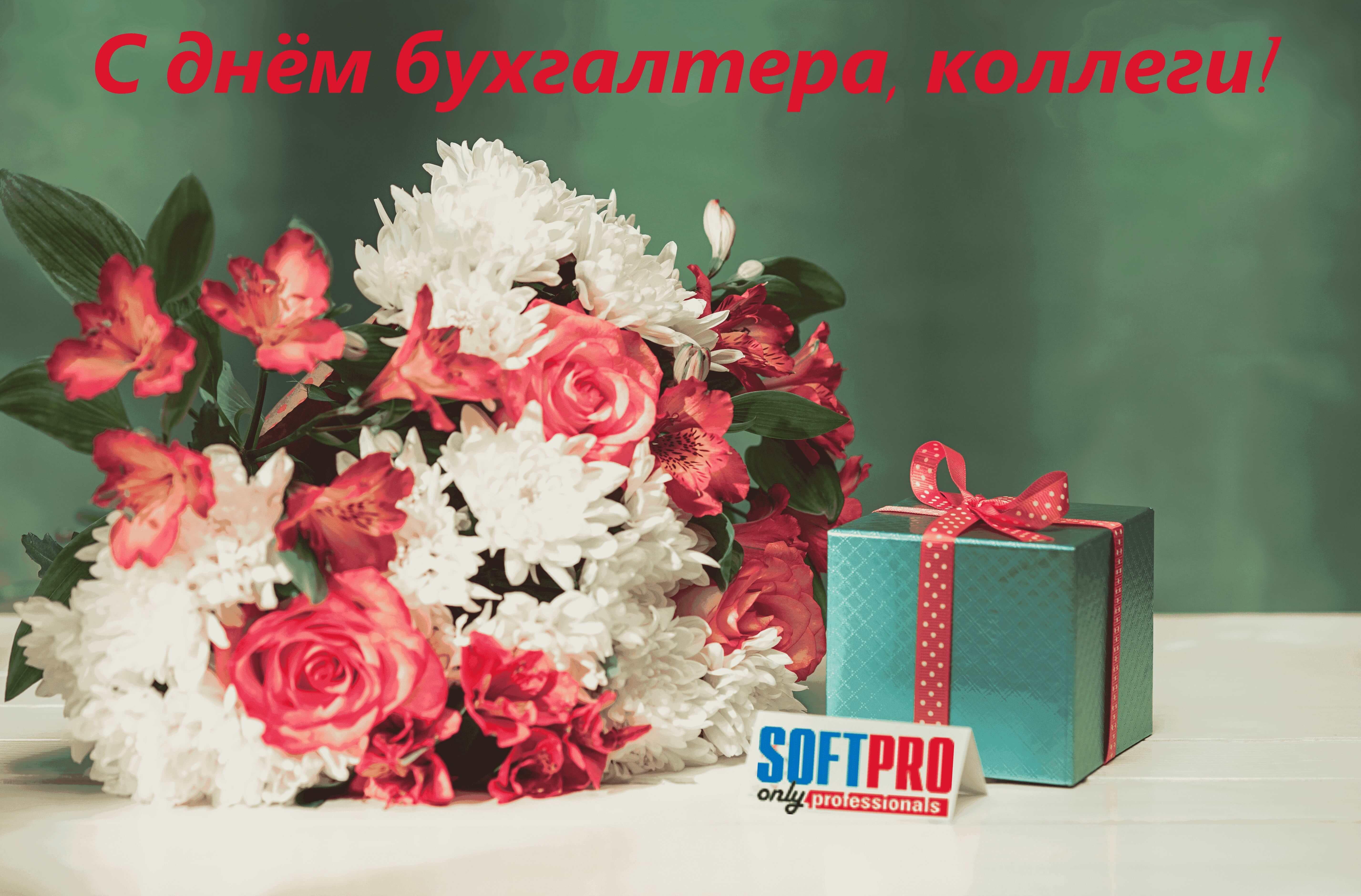 с днем бухгалтера Украины 2020