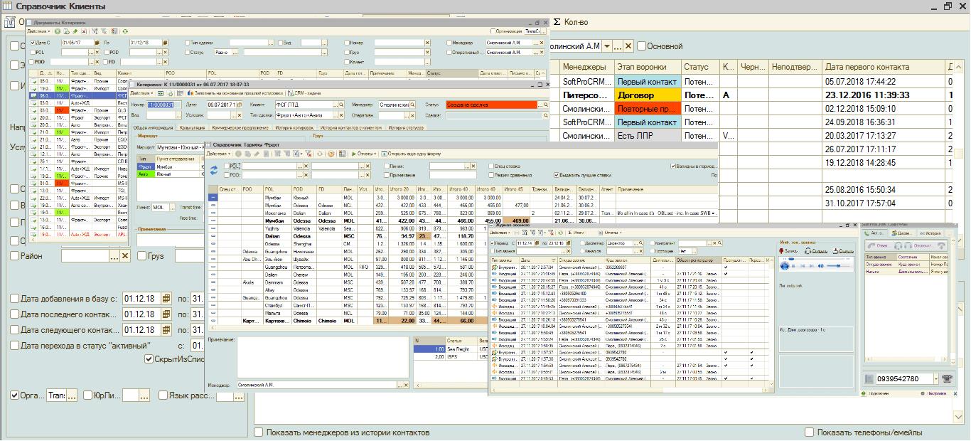 Soft-Pro ERP Forwarding Экспедитор Про