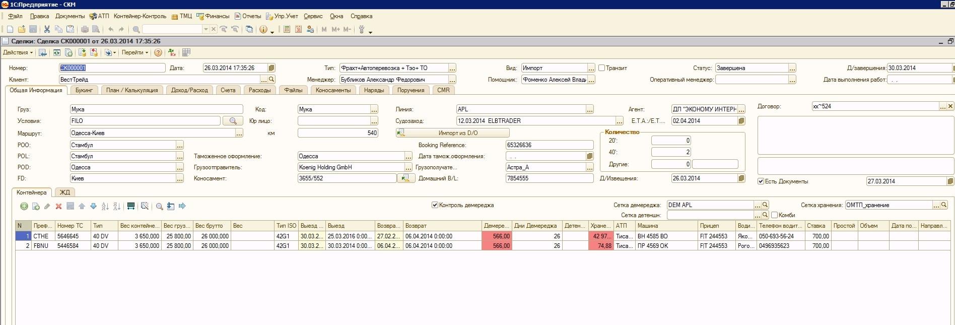 Soft-Pro ERP Forwarding
