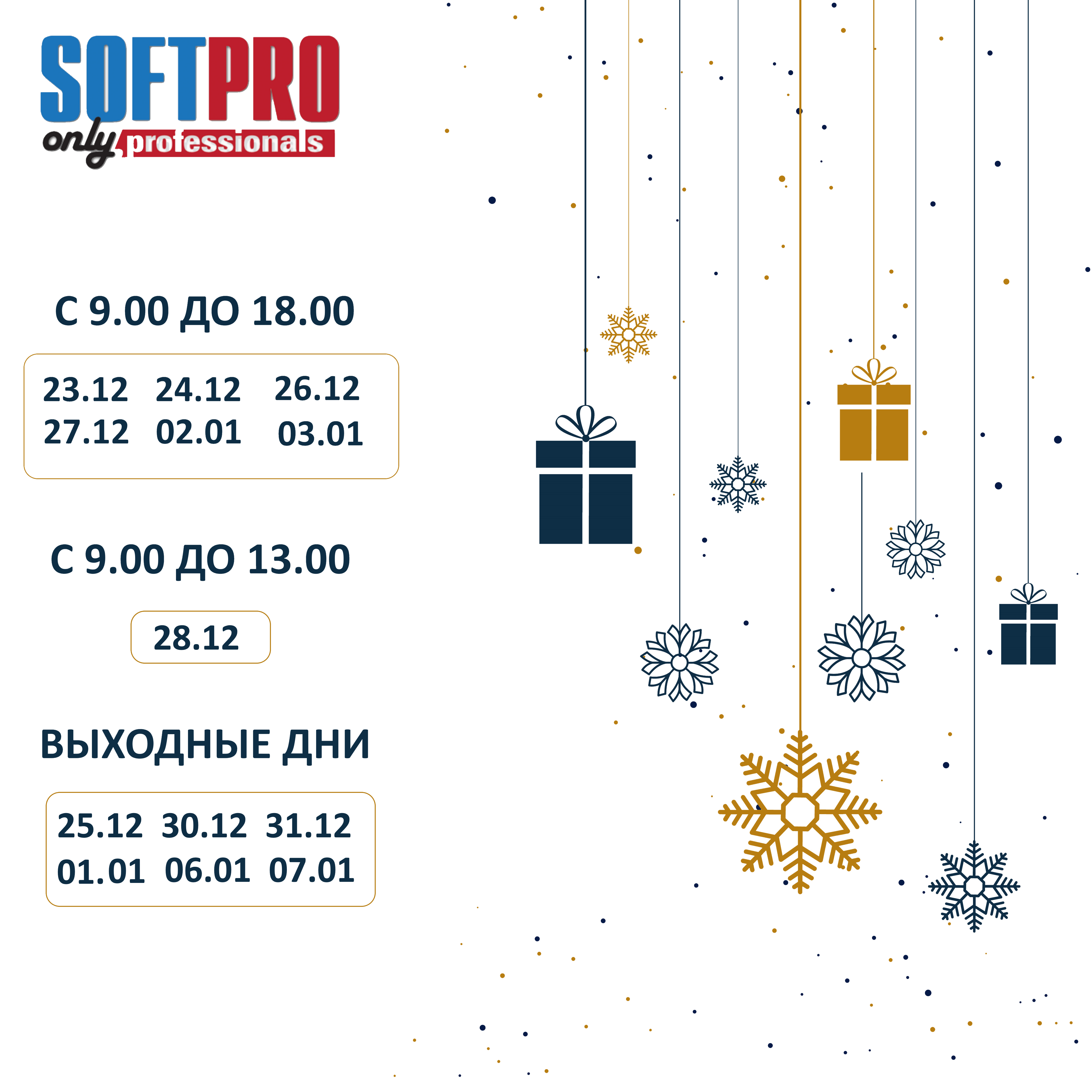 график работы в декабря Soft Pro Ltd