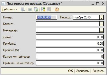планирование продаж софт-про erp