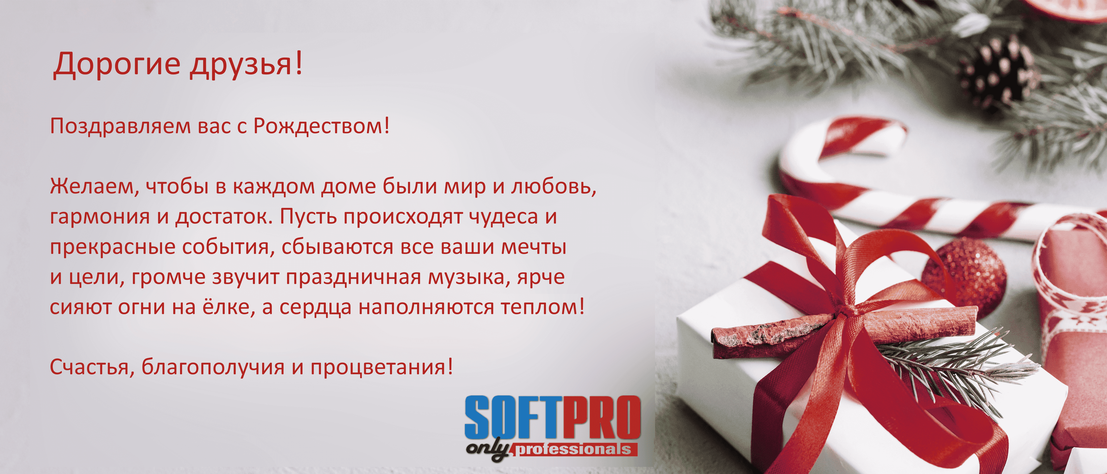Поздравление с Рождеством Софт-Про Групп